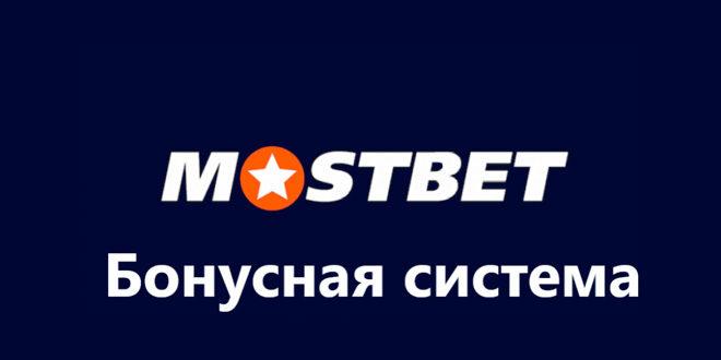 Бонусы MostBet
