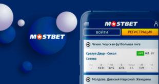 Приложения букмекера MostBet