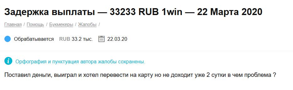 Отзывы 1Win