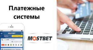 Платёжные системы MostBet